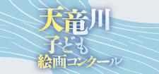 天竜川子ども絵画コンクール