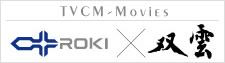 CM ROKI×双雲